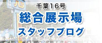 16号店総合展示場スタッフブログ