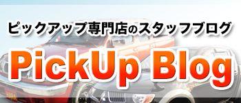 ピックアップトラック専門店ブログ