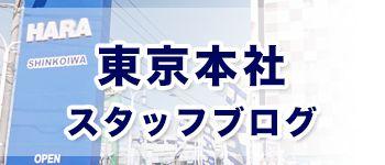 東京本社スタッフブログ