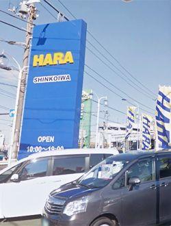 ハラ自動車本社店舗